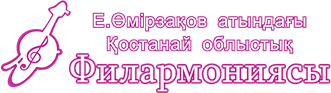Костанайская областная филармония им.Е.Умурзакова